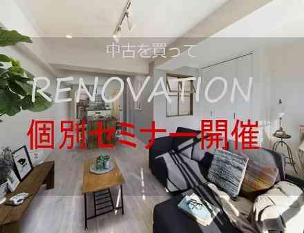 【土日限定開催】『中古購入+リノベーション』個別セミナー