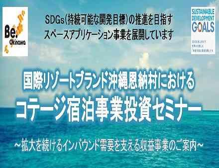 ◆先着30名様限定◆セミナー&個別相談会
