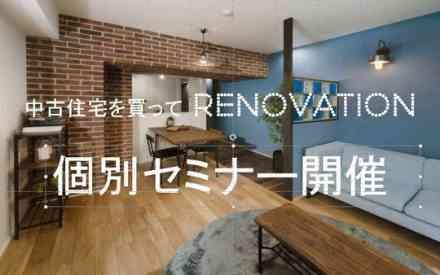 【土日限定開催】 『中古購入+リノベーション』個別セミナー
