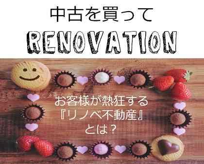 【土日限定開催EVENT】お客様が熱狂する「リノベ不動産」とその理由。