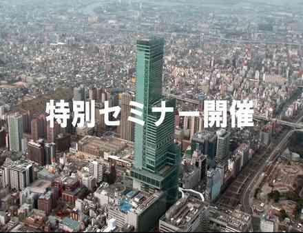 【土日限定開催】特別セミナー講座